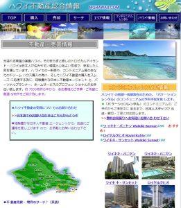 ハワイ不動産総合情報